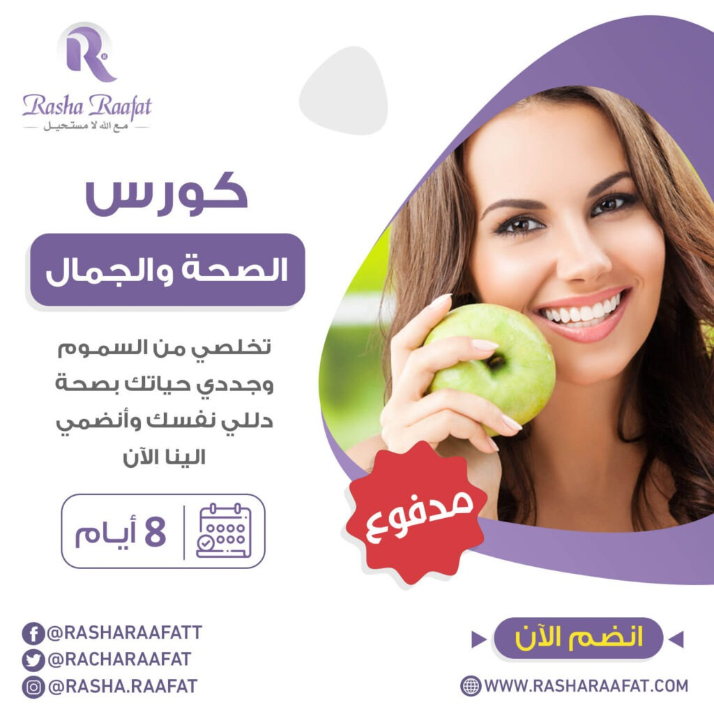 Health-and-Beauty-Course